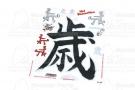 Kínai írásjel